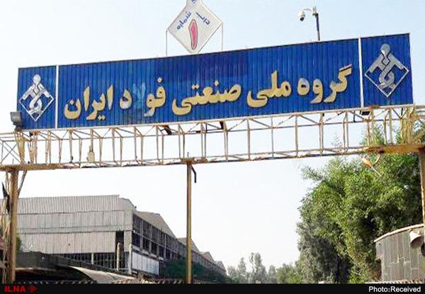 شرکت ملی فولاد ایران